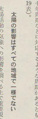hideo-wada-mongon-196p.jpg