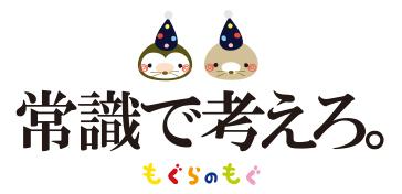 jyoushiki-mogu.jpg