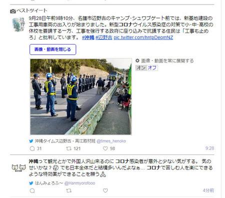 okinawa-real-time-yahoo.jpg