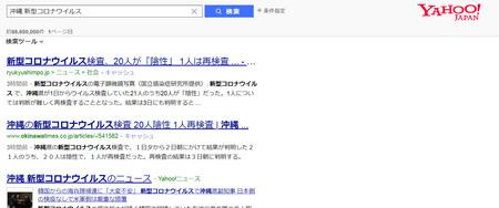 okinawa-yahoo.jpg